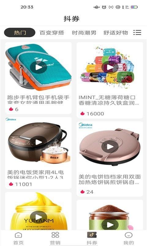 悦乐购App安卓版图4: