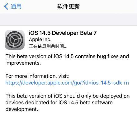 iOS14.5beat7测试版描述文件下载安装图1: