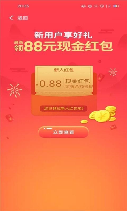 悦乐购App安卓版图1: