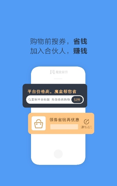 魔盒省钱app手机版图1:
