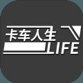 卡车生活游戏官方安卓版 v1.0