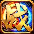 魔界战将H5手游官方版 v1.0