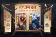 王者荣耀s23更新不了怎么办?s23赛季更新异常解决方法[多图]