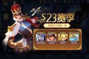 王者荣耀s23赛季苹果更新到几点结束?4月8日ios维护到什么时候?[多图]