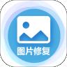 图片修复大师app