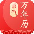 喜气万年历app