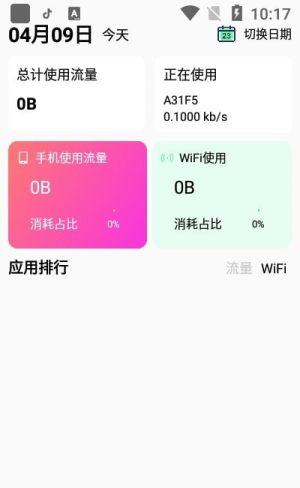 悟空流量大王App图2