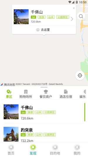 云游齐鲁APP图1