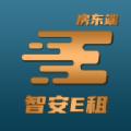 智安E租房东端app