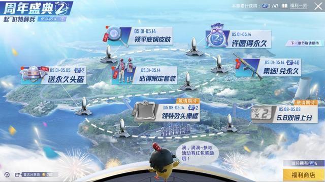 和平精英名字后面有个火箭是什么?五一活动名字后面的火箭标志介绍[多图]图片3