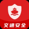 一路通交通安全App官方版软件 v1.0.0