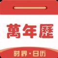 时界日历App下载官方版 v1.0.0