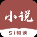51免费小说App免费官方版 v1.2.0