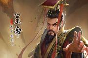 皇帝成长计划2兑换码大全:2021最新礼包兑换码分享[多图]