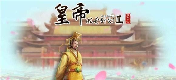 皇帝成长计划2丹药配方汇总:丹药配方及功效一览表[多图]