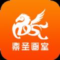 鼎圣画室app