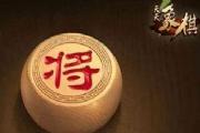 天天象棋残局挑战228关破解方法:残局挑战228关怎么过[多图]