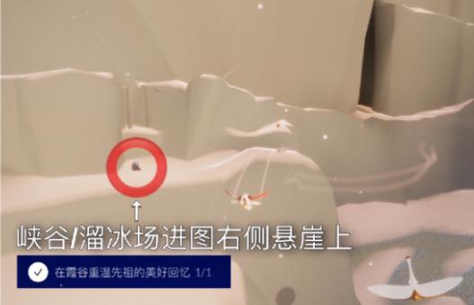 光遇5.10任务攻略:在霞谷重温先祖的美好回忆和蜡烛位置分享[多图]