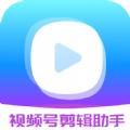 视频号剪辑助手app