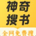 神奇搜书网站ios官方下载 v2.21.050211