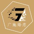 广施婚恋App