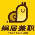 蜗居兼职App