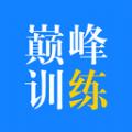 巅峰训练app最新版下载 v3.0