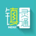 镇灵通手机下载官网APP v5.0.5