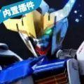 高达战斗钢普拉之战手游官方安卓版 v2.04.01