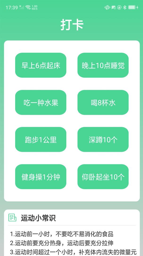 走路多app最新版图1: