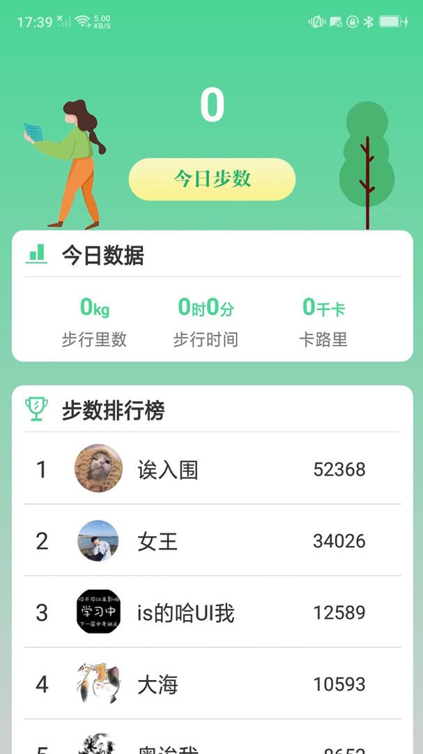 走路多app最新版图3: