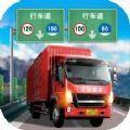 中国遨游2021欧洲卡车模拟破解版