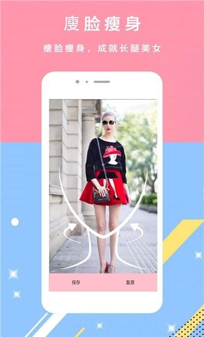 美颜甜妆相机App下载官方版图片1