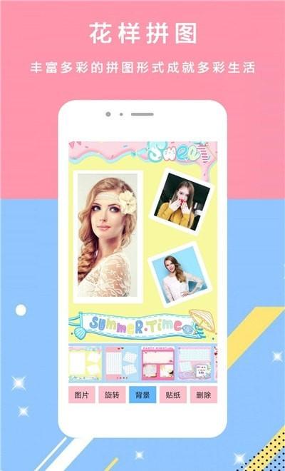 美颜甜妆相机App下载官方版图3: