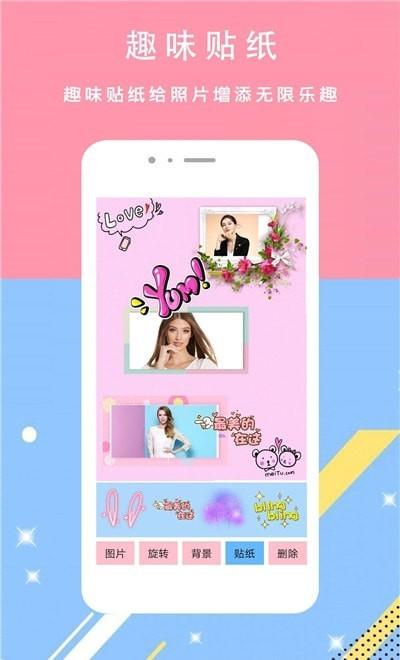 美颜甜妆相机App下载官方版图2: