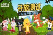 小动物之星游戏下载中文版地址:小动物之星手机版下载入口[多图]
