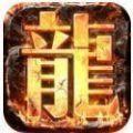 傲天神器打金单职业手游官网最新版 v1.0
