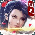 天途轩辕录手游官方最新版 v1.0