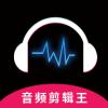 音频剪辑王app官网最新版 v1.3.1