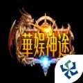 花娱神途手游官方版 v3.88