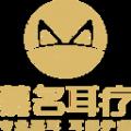慕名耳疗app官方版 v1.0.4