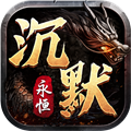 永恒沉默手游官方最新版 v1.0