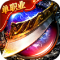 绝世神剑单职业手游官网最新版 v1.0