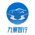 九寨智行app官方版 v1.0.0