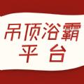 吊顶浴霸app最新版 v1.1.0