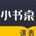 小书桌课表App官方版 v1.0