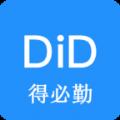 德勤会计app