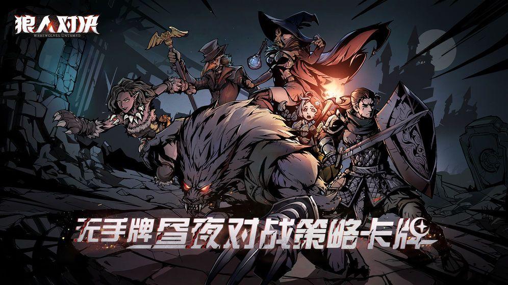 狼人对决礼包码大全:最新兑换码密令分享[多图]图片1