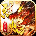 烈焰欧皇版手游官网最新版 v1.0.0