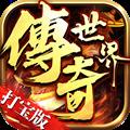 传说大陆之复古传世打宝版手游官方版 v0.1.2.10